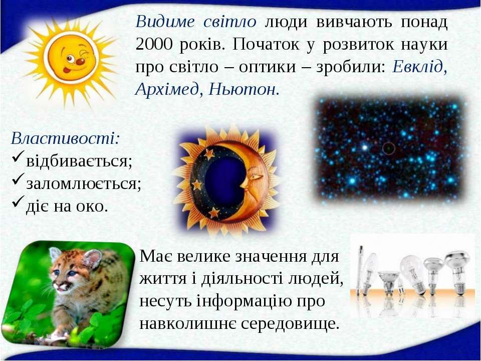 Видиме світло люди вивчають понад 2000 років. Початок у розвиток науки про св...