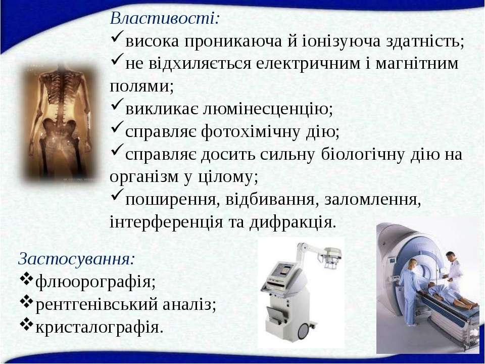 Властивості: висока проникаюча й іонізуюча здатність; не відхиляється електри...
