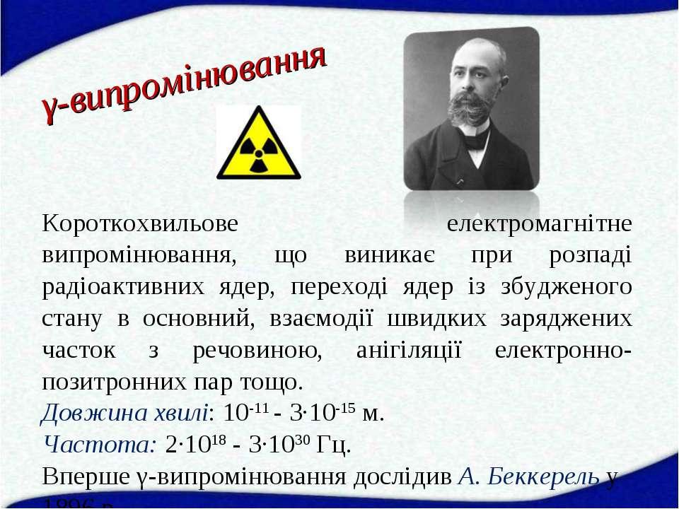γ-випромінювання Короткохвильове електромагнітне випромінювання, що виникає п...