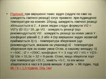 Рішення: при вирішенні таких задач (задачі по хімії на швидкість хімічної реа...