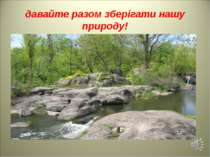 давайте разом зберігати нашу природу!