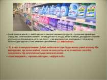 Вчені провели аналіз 25 найбільш часто використовуваних продуктів з приємними...