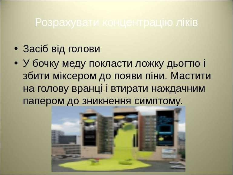Розрахувати концентрацію ліків Засіб від голови У бочку меду покласти ложку д...