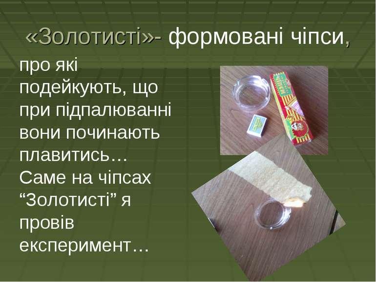 «Золотисті»- формовані чіпси, про які подейкують, що при підпалюванні вони по...