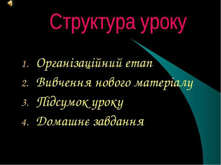 Структура уроку Організаційний етап Вивчення нового матеріалу Підсумок уроку ...