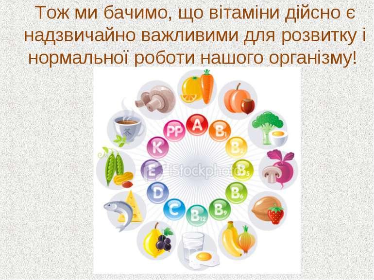 Тож ми бачимо, що вітаміни дійсно є надзвичайно важливими для розвитку і норм...