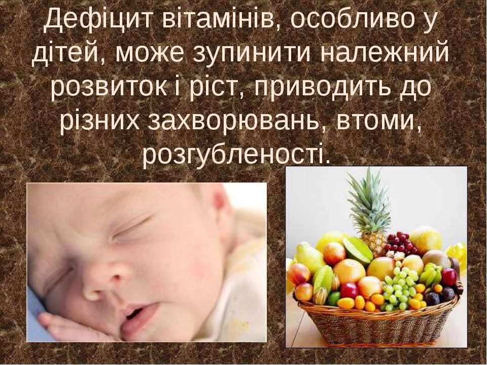 Дефіцит вітамінів, особливо у дітей, може зупинити належний розвиток і ріст, ...