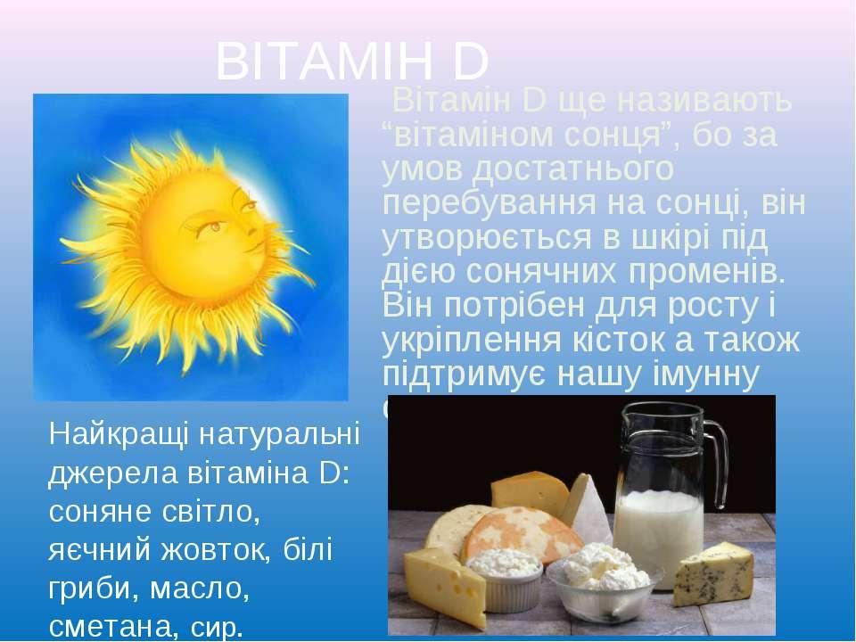 """ВІТАМІН D Вітамін D ще називають """"вітаміном сонця"""", бо за умов достатнього пе..."""