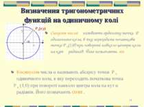 * Визначення тригонометричних функцій на одиничному колі Синусом числа α нази...