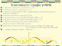 * Властивості і графік y=sinx 1. Область визначення - проміжок (-∞;+∞). 2. Об...