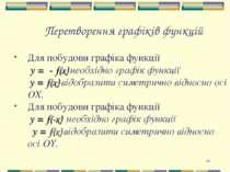 * Перетворення графіків функцій Для побудови графіка функції y = - f(x) необх...
