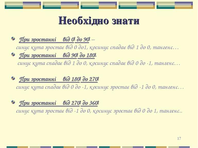 * Необхідно знати При зростанні α від 00 до 900 – синус кута зростає від 0 до...