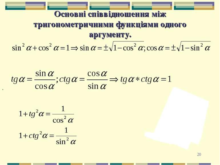 * Основні співвідношення між тригонометричними функціями одного аргументу. ,