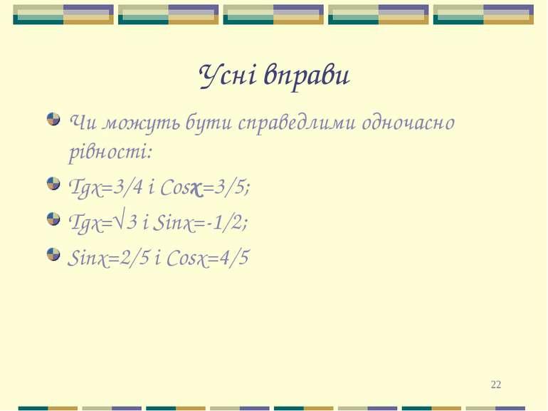 * Усні вправи Чи можуть бути справедлими одночасно рівності: Tgx=3/4 i Cosх=3...