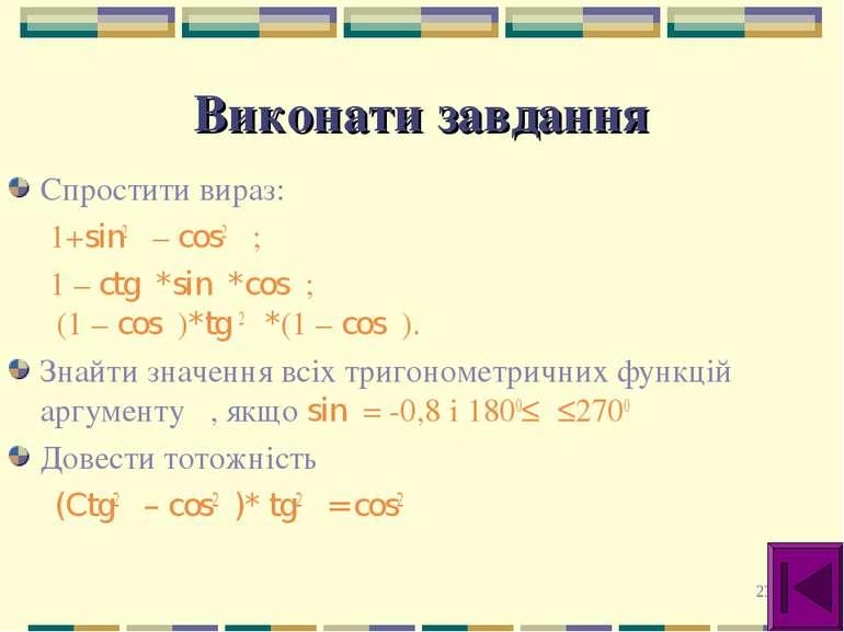 * Виконати завдання Спростити вираз: 1+sin2α – cos2α ; 1 – ctgα*sinα*cosα; (1...