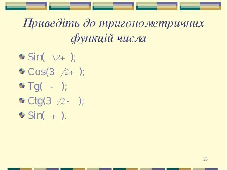 * Приведіть до тригонометричних функцій числа α Sin(π\2+α); Cos(3π/2+α); Tg(π...