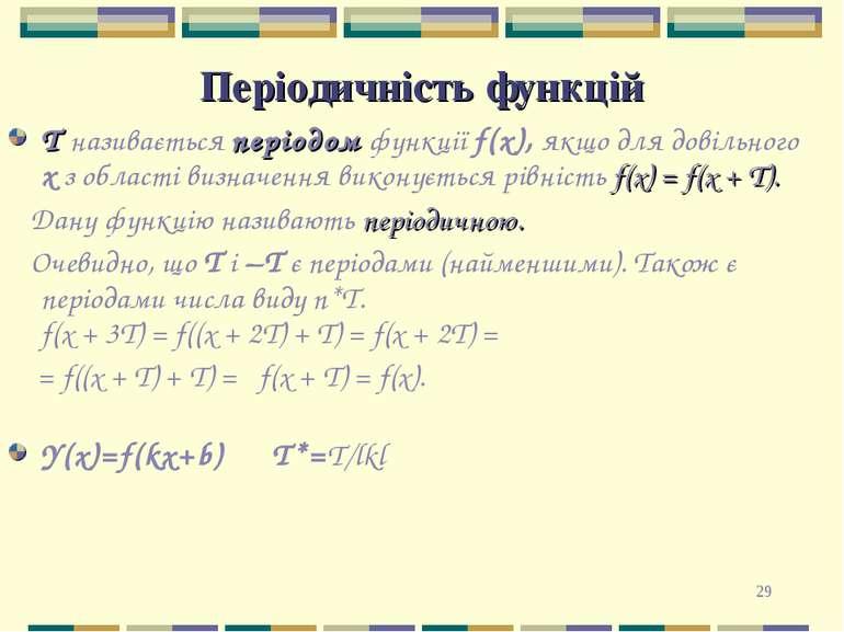* Періодичність функцій Т називається періодом функції f(x), якщо для довільн...