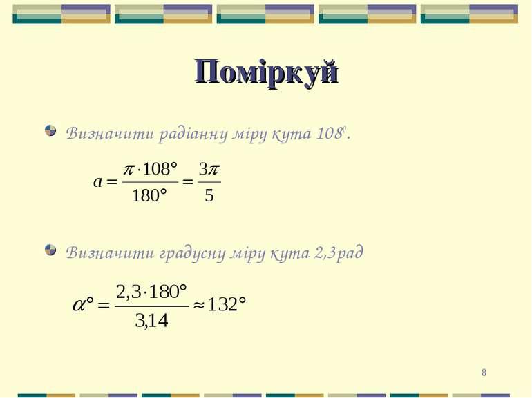 * Поміркуй Визначити радіанну міру кута 1080. Визначити градусну міру кута 2,...