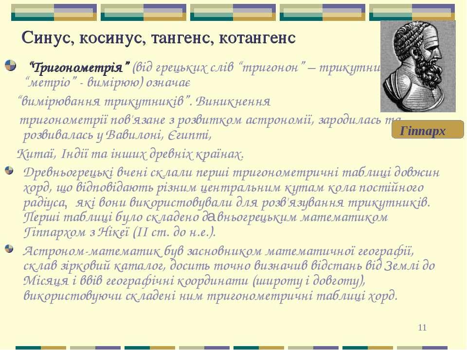 """* Синус, косинус, тангенс, котангенс """"Тригонометрія"""" (від грецьких слів """"триг..."""