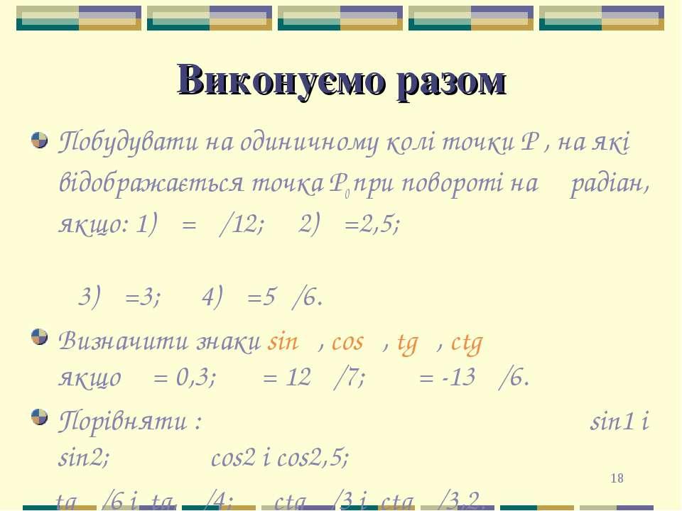 * Виконуємо разом Побудувати на одиничному колі точки Рα, на які відображаєть...