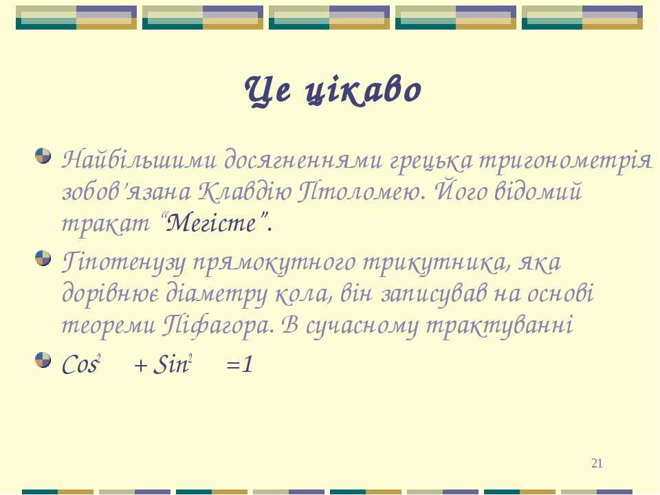 * Це цікаво Найбільшими досягненнями грецька тригонометрія зобов'язана Клавді...