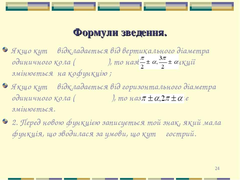 * Формули зведення. Якщо кут α відкладається від вертикального діаметра одини...
