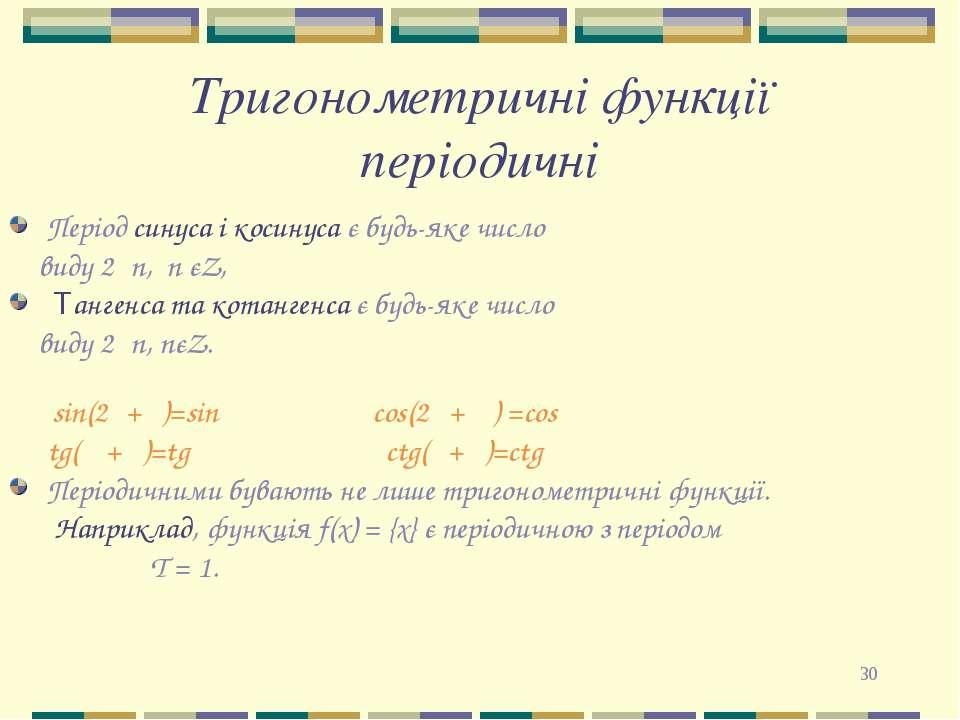 * Тригонометричні функції періодичні Період синуса і косинуса є будь-яке числ...