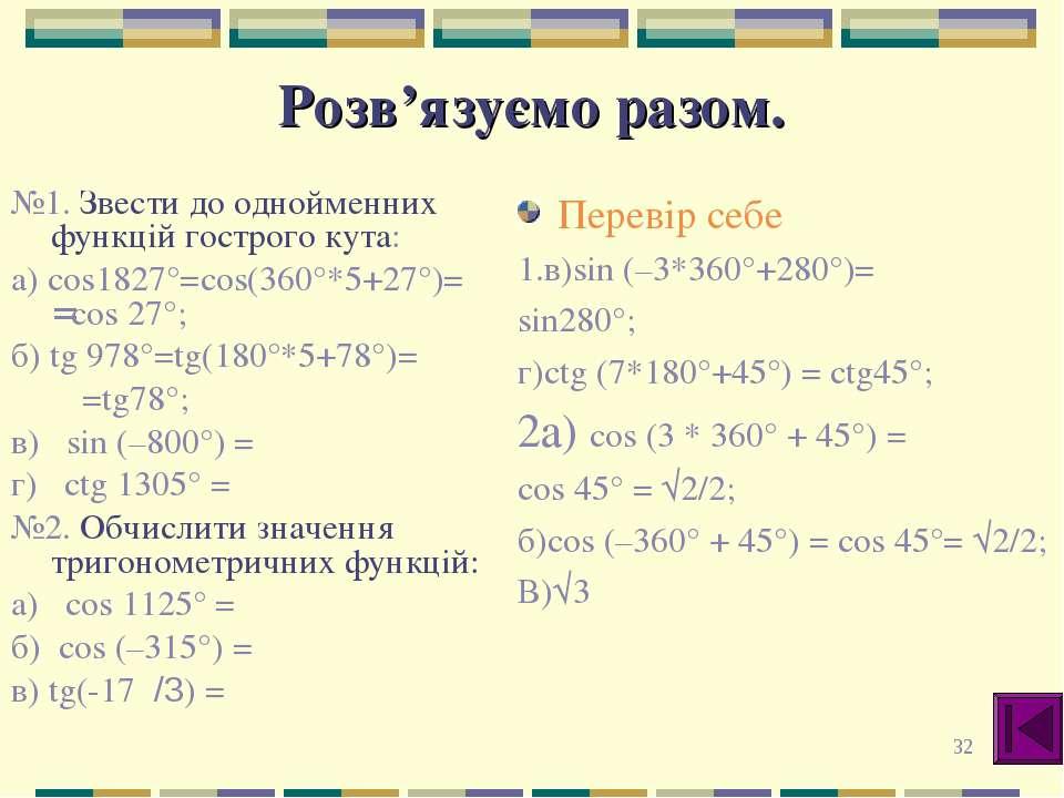 * Розв'язуємо разом. №1. Звести до однойменних функцій гострого кута: а) cos1...