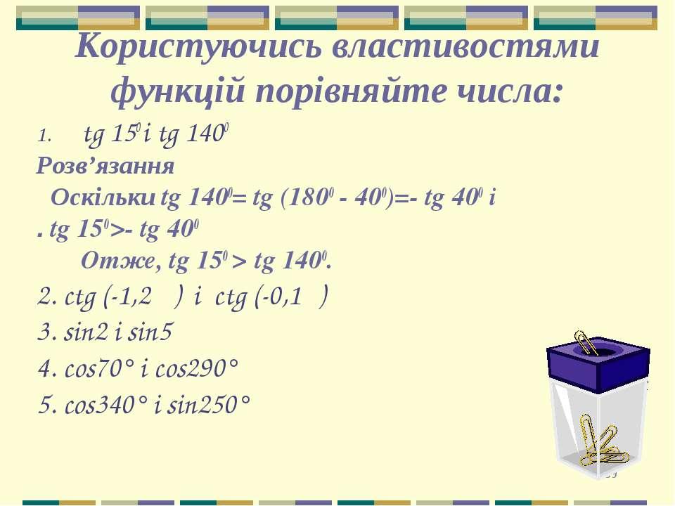 * Користуючись властивостями функцій порівняйте числа: tg 150 і tg 1400 Розв'...