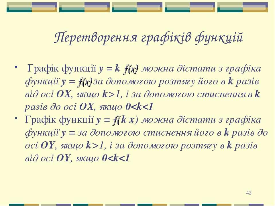 * Перетворення графіків функцій Графік функції y = k f(x) можна дістати з гра...