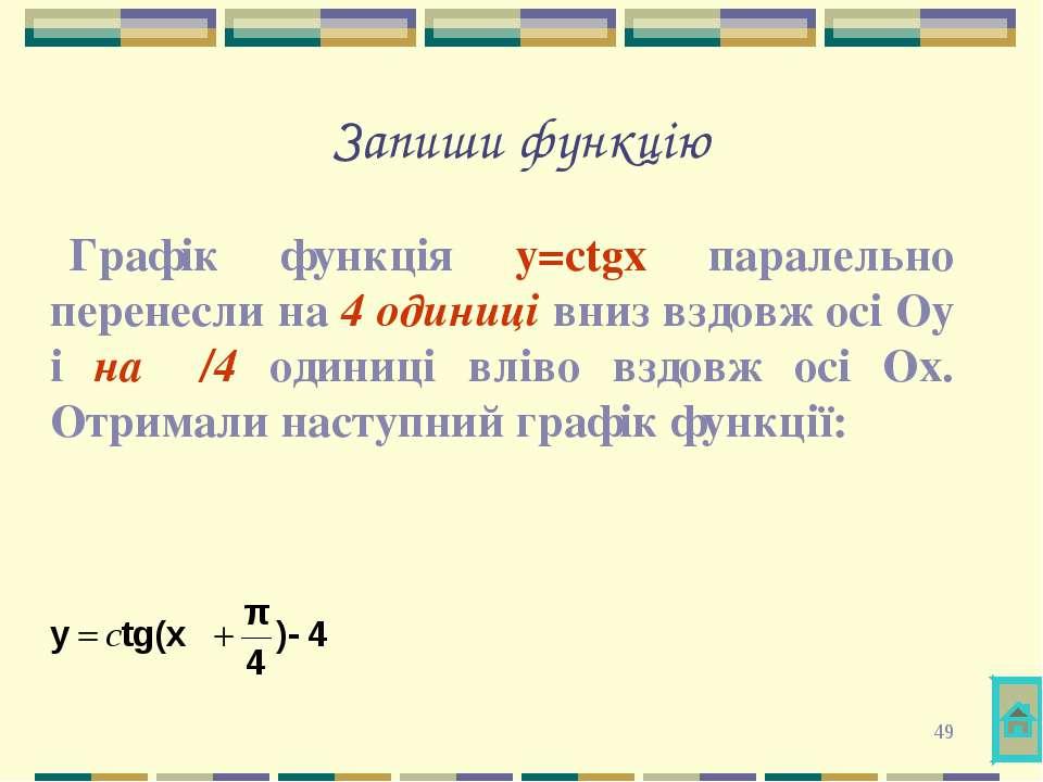 * Запиши функцію Графік функція y=сtgx паралельно перенесли на 4 одиниці вниз...