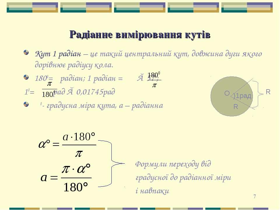 * Радіанне вимірювання кутів Кут 1 радіан – це такий центральний кут, довжина...