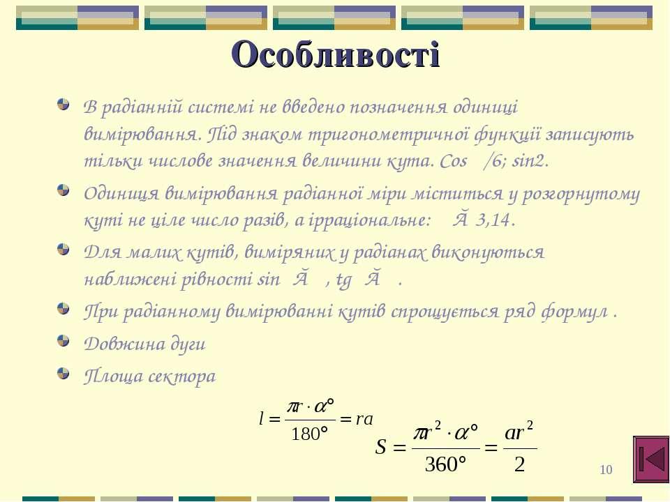 * Особливості В радіанній системі не введено позначення одиниці вимірювання. ...