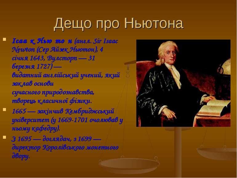 Дещо про Ньютона Ісаа к Нью то н(англ.Sir Isaac Newton(Сер Айзек Ньютон),...