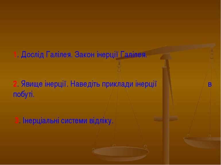 1. Дослід Галілея. Закон інерції Галілея. 2. Явище інерції. Наведіть приклади...