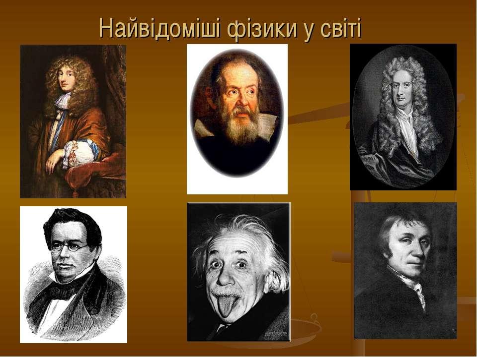 Найвідоміші фізики у світі