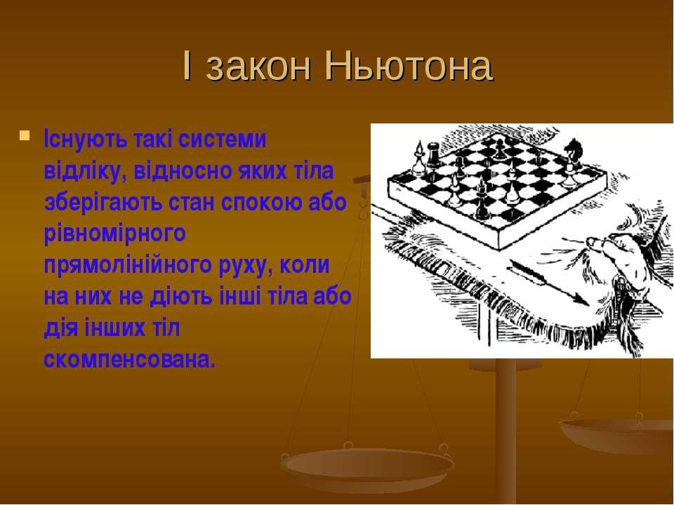 І закон Ньютона Існують такі системи відліку, відносно яких тіла зберігають с...