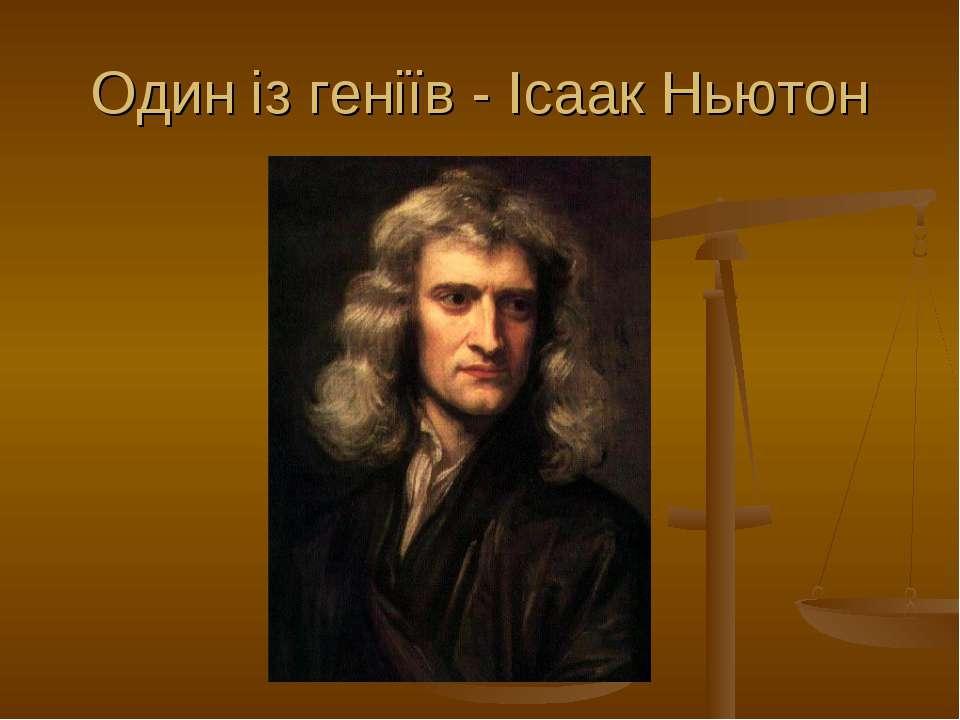 Один із геніїв - Ісаак Ньютон