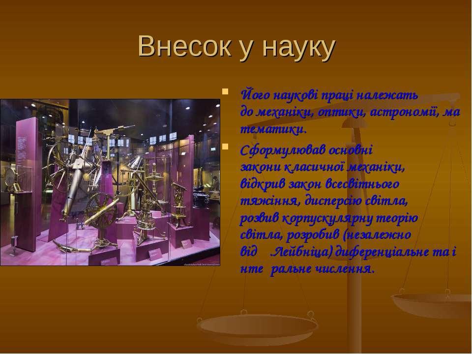 Внесок у науку Його наукові праці належать домеханіки,оптики,астрономії,м...