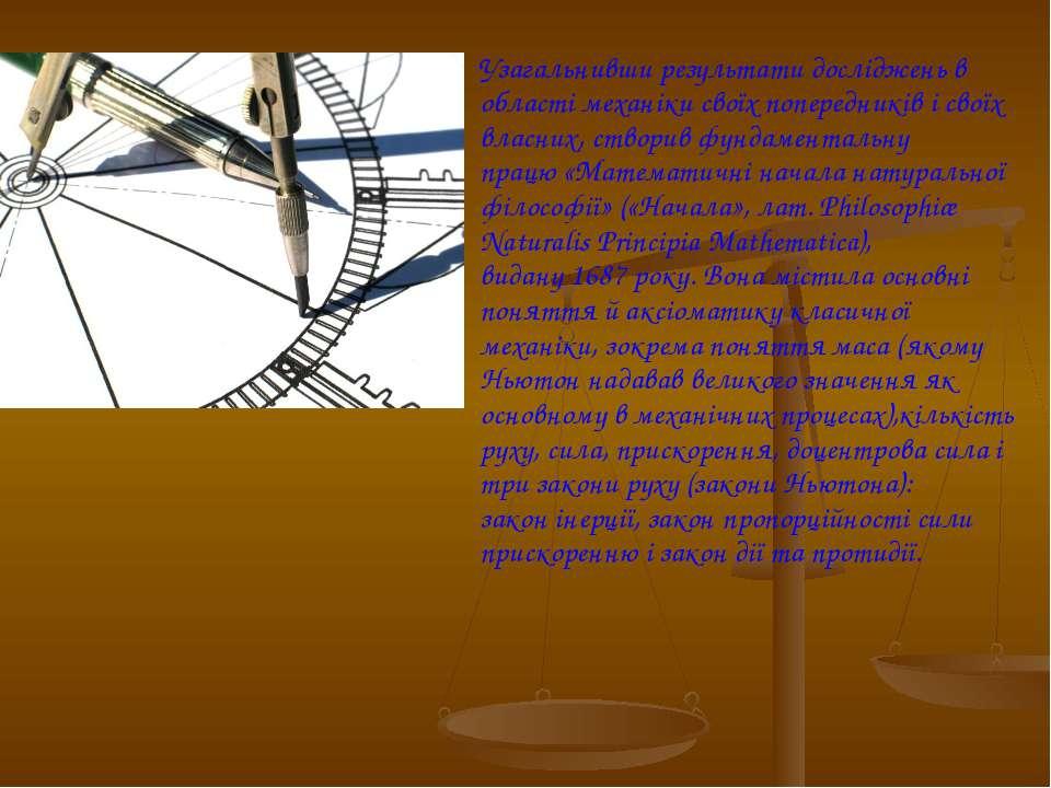 Узагальнивши результати досліджень в області механіки своїх попередників і св...