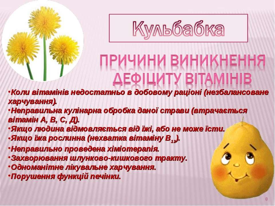 * Коли вітамінів недостатньо в добовому раціоні (незбалансоване харчування). ...