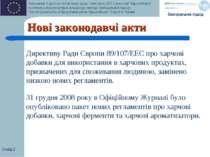 Нові законодавчі акти Директиву Ради Європи 89/107/ЕЕС про харчові добавки дл...