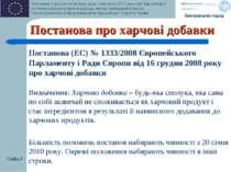 Постанова про харчові добавки Постанова (ЕС) № 1333/2008 Європейського Парлам...