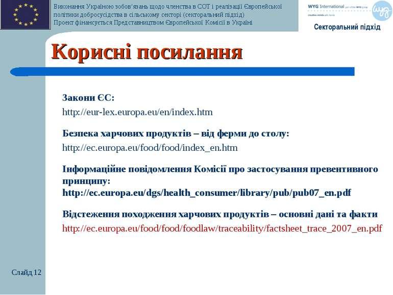 Корисні посилання Слайд * Закони ЄС: http://eur-lex.europa.eu/en/index.htm Бе...
