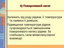 4) Поверхневий натяг Залежить від роду рідини, її температури та наявності до...