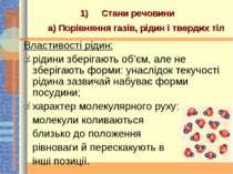 Стани речовини а) Порівняння газів, рідин і твердих тіл Властивості рідин: рі...