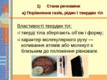 Стани речовини а) Порівняння газів, рідин і твердих тіл Властивості твердих т...