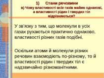 Стани речовини в) Чому властивості всіх газів майже однакові, а властивості р...