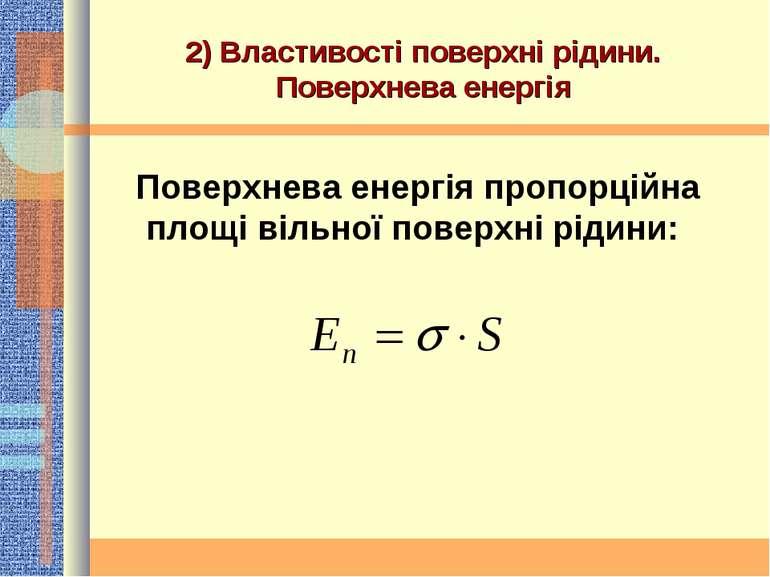 2) Властивості поверхні рідини. Поверхнева енергія Поверхнева енергія пропорц...