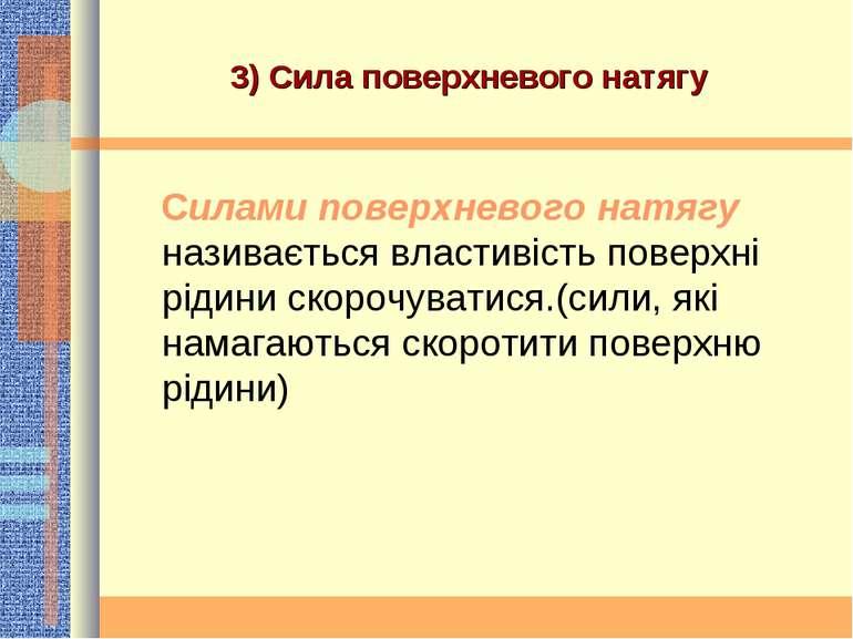 3) Сила поверхневого натягу Силами поверхневого натягу називається властивіст...
